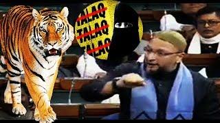 Asaduddin Owaisi Rejects Triple Talaq Bill In Parliment | Tiger Roars In Parliment |