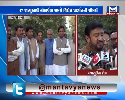 Ahmedabad: Congress submitted memorandum to Governor to save VS Hospital