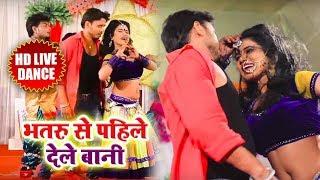 Tufani Lal Yadav का तूफानी धमाका - भतरु से पहीले देले बानी - Latest Bhojpuri Arkesta Dance Song