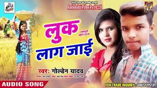 Golden Yadav का सुपरहिट देहाती चइता - Look Laag Jai - Latest Bhojpuri Chaita Hits 2018