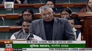 Shri PP Choudhary's reply on The Personal Laws (Amendment) Bill, 2018 in Lok sabha : 07.01.2019