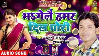 गुड्डू आशिक का सुपरहिट मैथली गीत - भs गेलै हमर दिल चोरी - Bha Gaile Hamar Dil Chori - Mathali Song