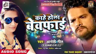Aarohi geet  का सबसे हिट Sad Song 2018 - काहे होला बेवफ़ाई  - Bhojpuri Sad  Songs 2018