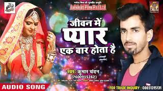 सुपरहिट Song - जीवन में प्यार एक बार होता है - latest Hindi Song 2018 - KUMAR CHANDAN
