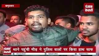 पुलिस हिरासत में शख्स की मौत पर उबले लोग, अमृतसर में भीड़ ने पुलिस पर किया हाथ साफ