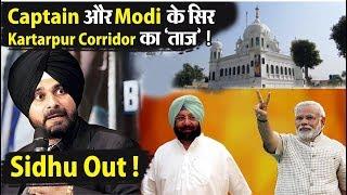 Sidhu नहीं, Captain और Modi के सिर Kartarpur Corridor का सेहरा !