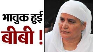 बरी होने बाद में भावुक हुई Bibi Jagir Kaur