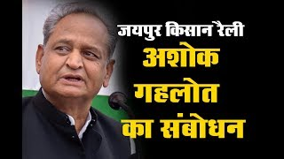 Congress Kisan Rally in Jaipur, Rajasthan || Ashok Gahlot Speech || DPK NEWS
