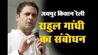 Congress Kisan Rally in Jaipur, Rajasthan || Rahul Gandhi Speech || DPK NEWS