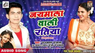 सुपरहिट गीत - जयमाला वाली रतिया - Ujjwal Ujjala & Duja Ujjwal - New Bhojpuri Song 2018