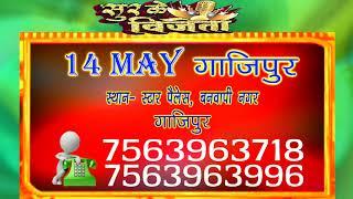 """""""सुर के विजेता"""" के Audtion के लिए हम आ रहे है आपके शहर Gajipur में II"""
