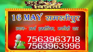 """""""सुर के विजेता"""" के Audtion के लिए हम आ रहे है आपके शहर Samstipur में II"""