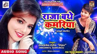 "Deepika Ojha "" Dipu एक और हिट song  - राजा बथे कमरिया -  New Bhojpuri SOng 2018"