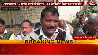आजमगढ़ में 12 सूत्रीय मांगों को लेकर BSNL कर्मियों ने किया धरना प्रदर्शन