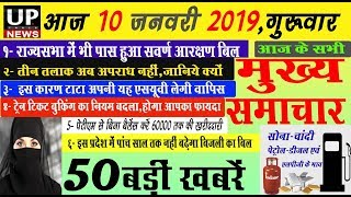 Today Breaking News !आज 10 जनवरी की 50 बड़ी खबरें,Upper Caste Reservation,Triple Talaq,Paytm,IBPS,RRB