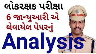 લોકરક્ષકના પેપરનું એનાલિસિસ || Lok rakshak exam paper analysis