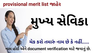 મુખ્ય સેવિકા - mukhya sevika provisional merit list 2018 and cut off marks