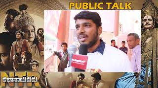 NTR Kathanayakudu Public Talk  | NTR Biopic Kathanayakudu Movie Review | Top Telugu TV