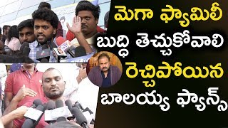 Balayya Fans Fires On Nagababu & Mega Family| NTR Kathanayakudu Public Talk| Nagababu Vs Balakrishna