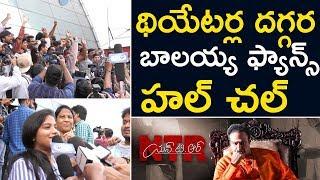 Balakrishna Fans Hungama At Kathanayakudu Theatres | Kathanayakudu Review |Kathanayakudu Public Talk