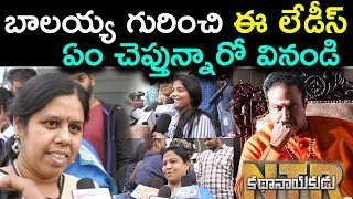 Balakrishna Lady Fans Reaction On Kathanayakudu|NTR Kathanayakudu Review|Kathanayakudu Public Talk