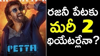 Rajinikanth Petta Movie Theatre Controversy | Petta Releasing In Just 2 Theatres  Hyderabad