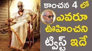 Twist In Kanchana 4 | Kanchana 4 Motion Poster | Raghava Lawrence | Top Telugu TV