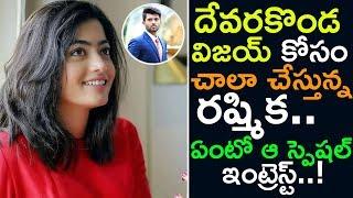 Rashmika Mandanna Breaking Engagement With Rakshit Shetty For Vijay Devarakonda | Dear Comrade