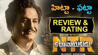 NTR Kathanayakudu Movie Review Rating - NTR Biopic Review Rating - Balakrishna,Vidya Balan