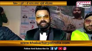 Do Dooni Panj Film Promotion At Amritsar | ਦੋ ਦੂਣੀ ਪੰਜ ਬਾਰੇ ਹੈਰਾਨੀਜਨਕ ਖੁਲਾਸਾ