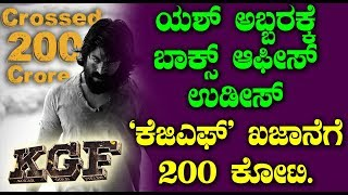 #KGF Movie box office collection goes 200 crore mark globally | KGF Movie Collections