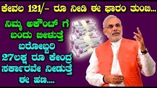 Breaking News - ಕೇವಲ ರೂ.121 ನೀಡಿ ಈ ಫಾರಂ ತುಂಬಿ ನಿಮ್ಮ ಅಕೌಂಟ್ ಗೆ ಬಂದು ಬೀಳುತ್ತೆ ಬರೋಬ್ಬರಿ 27 ಲಕ್ಷ