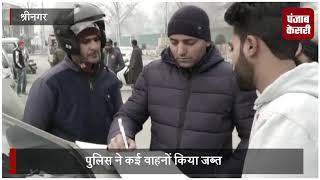 श्रीनगर में ट्रैफिक रूल को ठेंगा दिखाने वालों की आई शामत, धड़ाधड़ कटे चालान