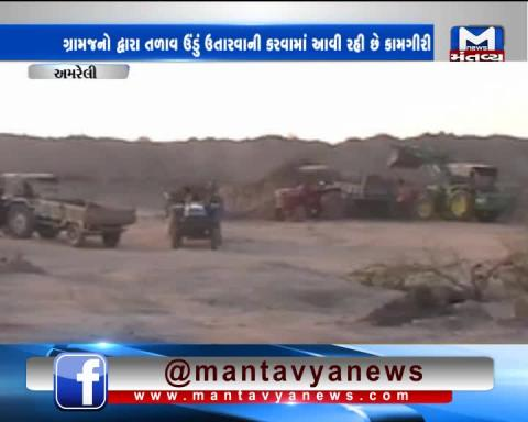 Amreli: People are making lake on their own expenses