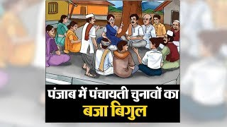 Punjab में 30 दिसंबर को होंगे Panchayat Election