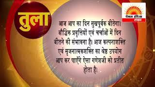 आज का राशिफल चैनल इंडिया लाइव   | 24x7 News Channel