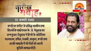 आज का इतिहास चैनल इंडिया लाइव   | 24x7 News Channel
