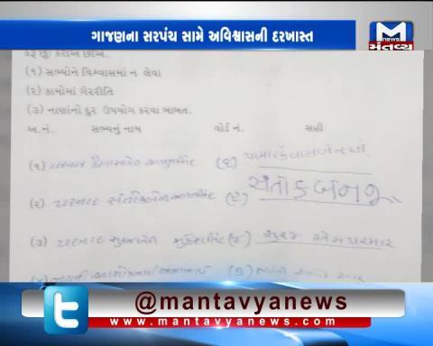 Aravalli: No-Confidence motion filed against Sarpanch of Gajan Village