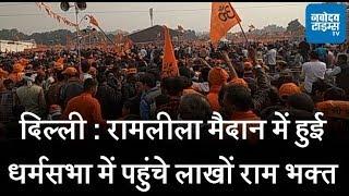 दिल्ली : रामलीला मैदान में हुई धर्मसभा में पहुंचे लाखों राम भक्त