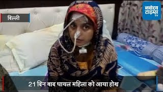 21 दिन बाद घायल महिला को आया होश, ससुराल पक्ष पर लगाया जान से मारने का आरोप