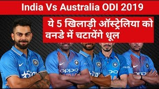 Aus v Ind: 5 भारतीय खिलाड़ी जो ऑस्ट्रेलिया को वनडे में पड़ने वाले हैं भारी | Sports Tak
