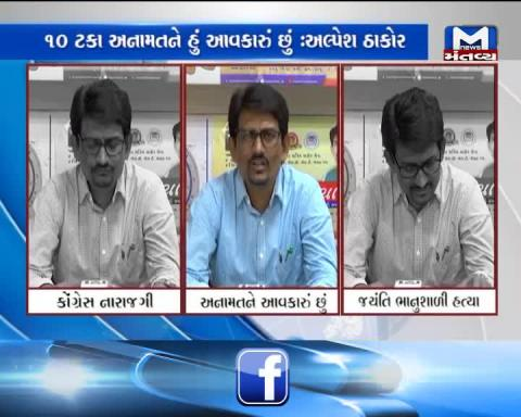 Ahmedabad: Congress MLA Alpesh Thakor's reaction on 10% reservation given to upper castes