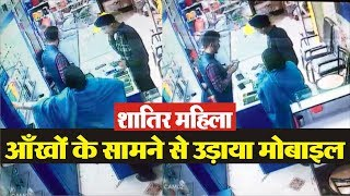 Show Room से Mobile चोरी करती महिला CCTV में कैद