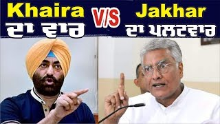 Khaira के वार पर Jakhar का पलटवार !