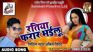 BHOJPURI DJ sONG - रतिया फरार भइलू - Little star ankit virat - new bhojpuri  dj song video - id 37189d9d7f38c8 - Veblr Mobile