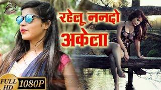 Bhojpuri का सबसे हिट गाना - रहेलु ननदो अकेला - Amit Singh - Naya Yaar Khojeli - Bhojpuri Songs 2018