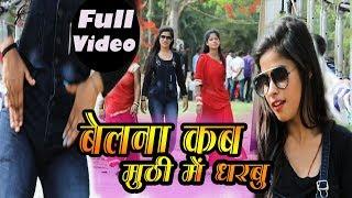 सुपरहिट hot  Video  - बेलना कब मुठी में धरबु - Pyare Prakash - New Bhojpuri video Song