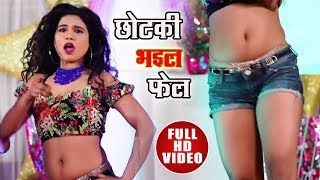 New Hot Video Song - छोटकी भईल फेल - Tufani Lal Yadav - Latest Arkesta Dance Video 2018