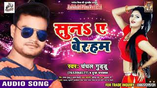 New Bhojpuri Song - सुनs ए बेरहम  - Chanchal Guddu - Bhojpuri hit song