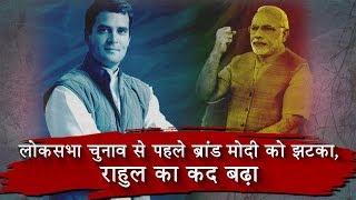 2019 Lok Sabha Elections से पहले Brand Modi को झटका, Rahul का कद बढ़ा